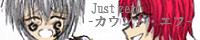 Just zero-カウント・エフ-